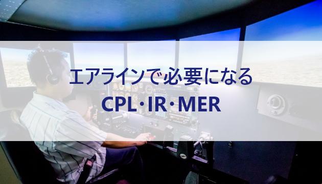 エアラインで必要になる CPL・IR・MER
