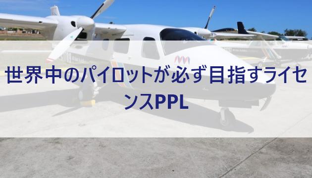 世界中のパイロットが必ず目指すライセンスPPL